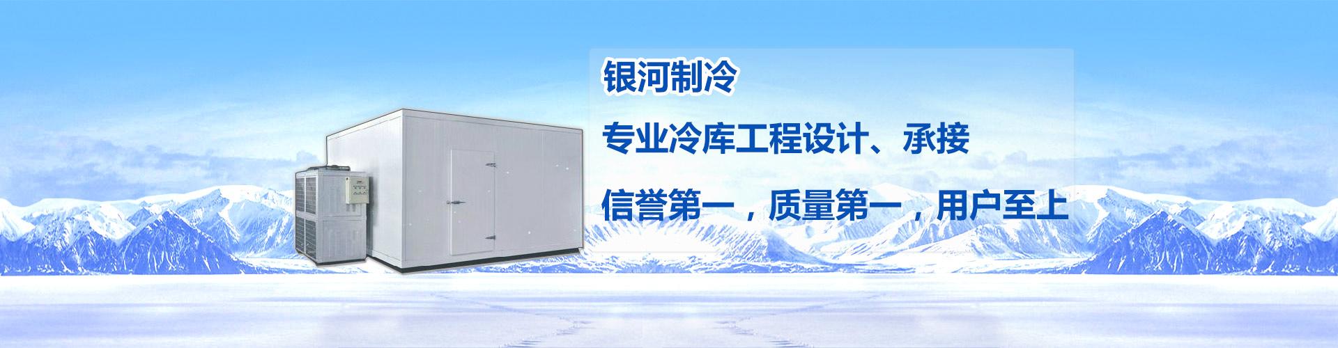 武汉制冷设备